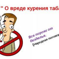 Вред курения и как с этим бороться