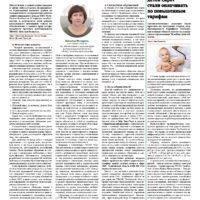 Обеспечение и защита прав граждан в сфере обязательного медицинского страхования