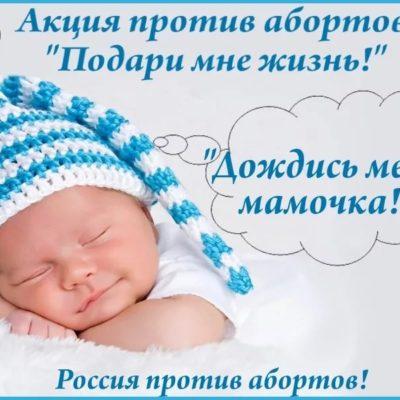 """Акция """"ПОДАРИ ЖИЗНЬ"""""""