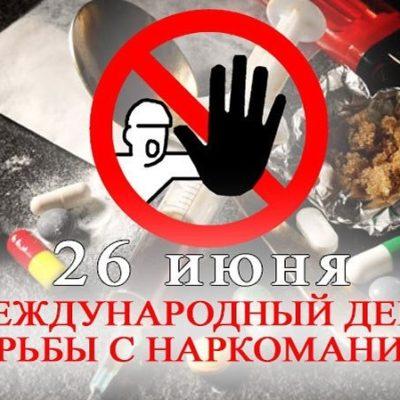 Международный день борьбы с наркоманией(26 июня)