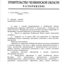 Распоряжение правительства № 146-рп от 18.03.2020 о повышенной готовности