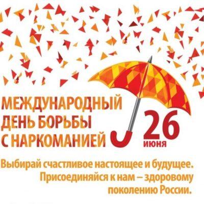 Международный день борьбы с наркоманией 26 ИЮНЯ