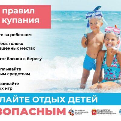 «Безопасное купание»