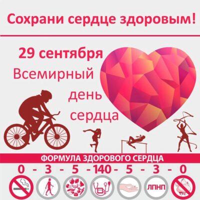 29 Сентября Всемирный День Сердца