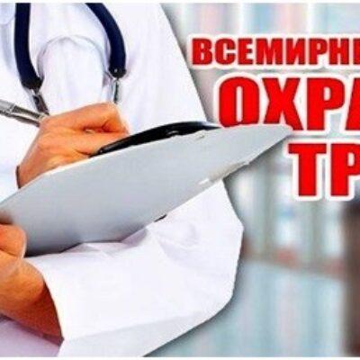 28 апреля «Всемирный день охраны труда»