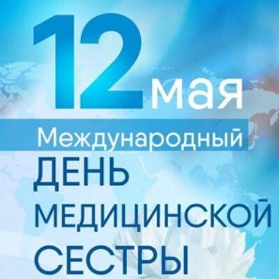 12 мая «Международный день медицинской сестры»