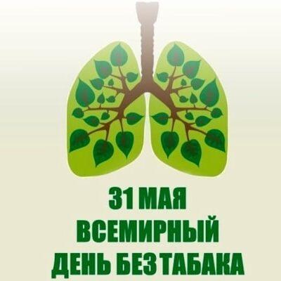 «День без табака» по всему миру