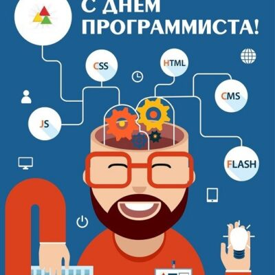 13 сентября «День программиста в России»